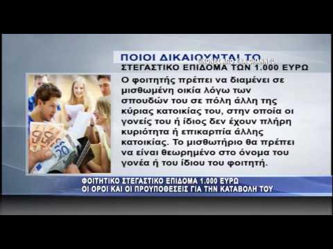 Ποιοι δικαιούνται το φοιτητικό επίδομα των 1.000 ευρω