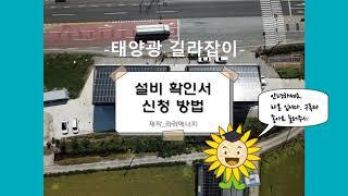 태양광 발전소 설비확인서 신청방법