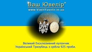 Великий Ексклюзивний кулончик Український Тризубець з срібла 925 проби - VashYuvelir.in.ua