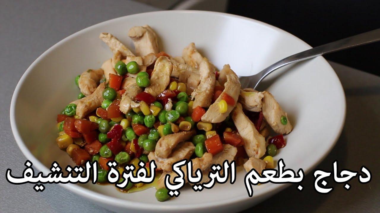 دجاج ترياكي - وجبة مثالية لازالة الدهنيات وتخفيف الوزن