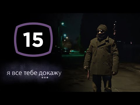 Сериал Я все тебе докажу: Серия 15 | ДЕТЕКТИВ 2020