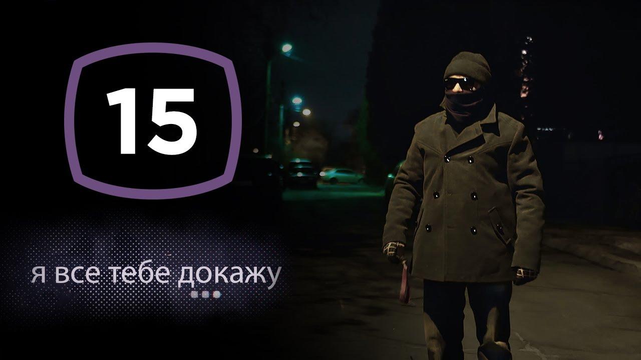 Сериал Я все тебе докажу: Серия 15 | ДЕТЕКТИВ 2020 - YouTube