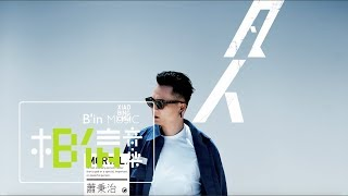 蕭秉治 Xiao Bing Chih [ 凡人 MORTAL ] 全專輯試聽Album Sampler