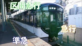 プレミアムカー連結前 京阪3000系の格下げ運用
