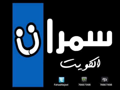 فهد معن   موال اريد اقعد بهيمة & جابو اسمك   سمرات الكويت 2014
