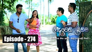 Deweni Inima | Episode 274 22nd February 2018 Thumbnail