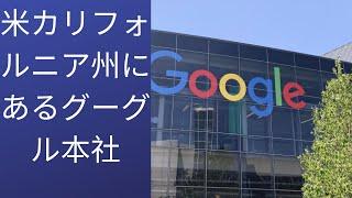 English Japan news | Japan news| Google headquarters in California, USA| Trump administration sues
