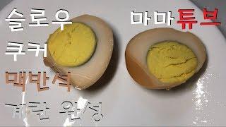 슬로우쿠커 맥반석 계란 만들기 완성 살아있는 리뷰 레전…