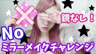 ノーミラーメイク★No Mirror Makeup challenge thumbnail