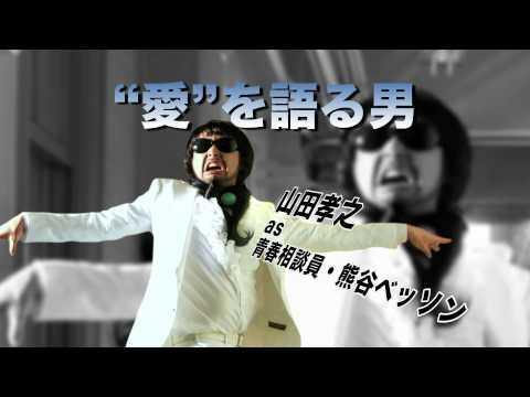 映画『ミロクローゼ』予告編