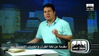Episode 17 برنامج صندوق الإسلام - الحلقة السابعة عشر/ مقدمة عن لغة القرآن والكلمات الأجنبية بها