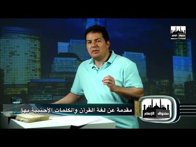 Episode 17 لببرنامج صندوق الإسلام - الحلقة السابعة عشر/ مقدمة عن لغة القرآن والكلمات الأجنبية بها