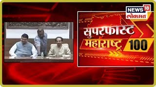 Morning Top Headlines | Marathi News | Superfast Maharashtra | 10 Sept 2019
