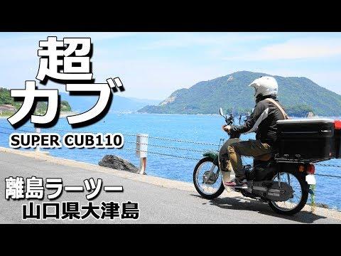 スーパーカブ110【超カブ】#18 離島ラーツー 山口県大津島 ☆Ramen Touring in Oozushima!
