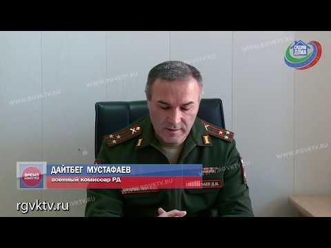 Ряды Российской армии пополнит более 4000 дагестанцев
