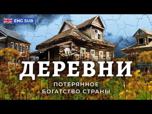 Как вымирают русские деревни