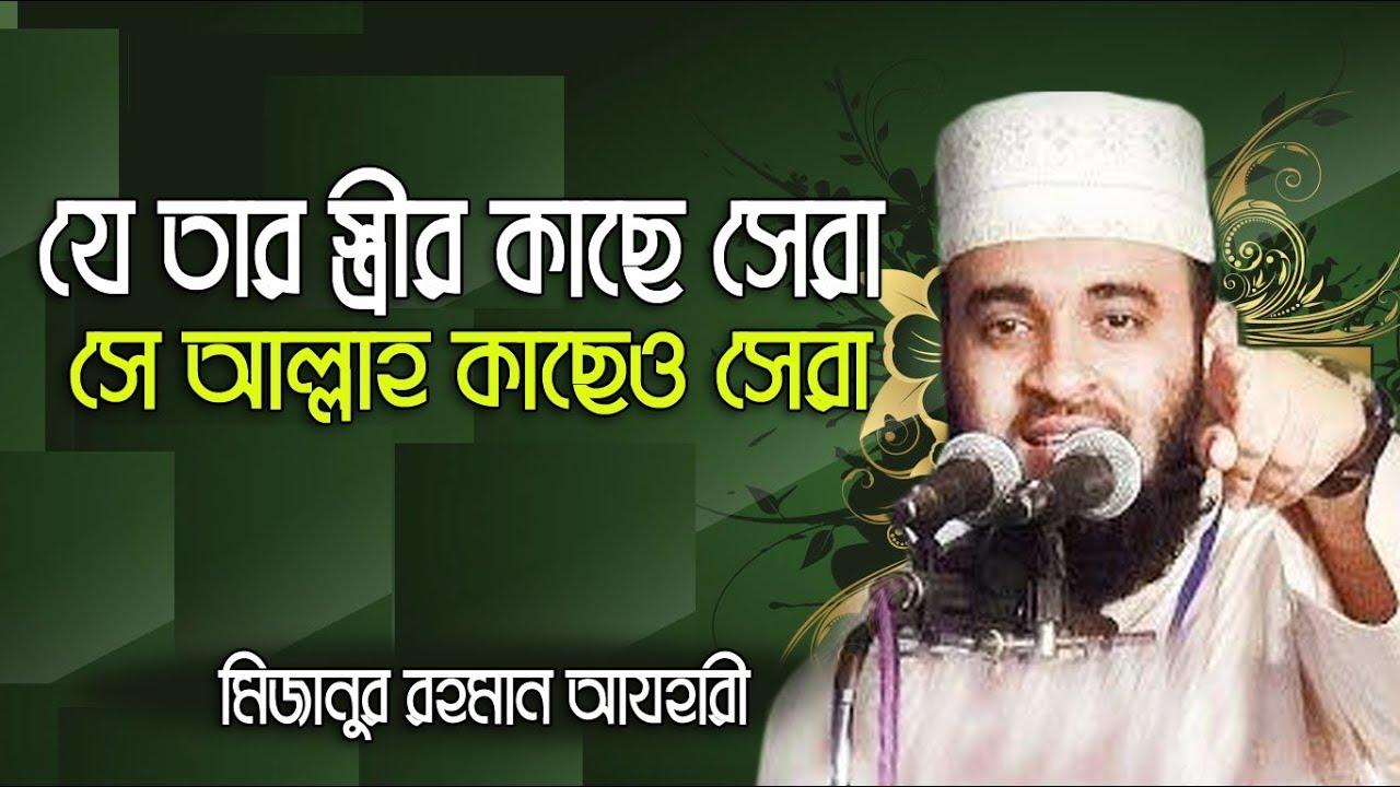 যে তার বউয়ের কাছে সেরা সে আল্লাহ কাছেও সেরা।Mizanur rahman azhari