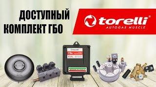 Доступный комплект газобаллонного оборудования Torelli (ГБО)