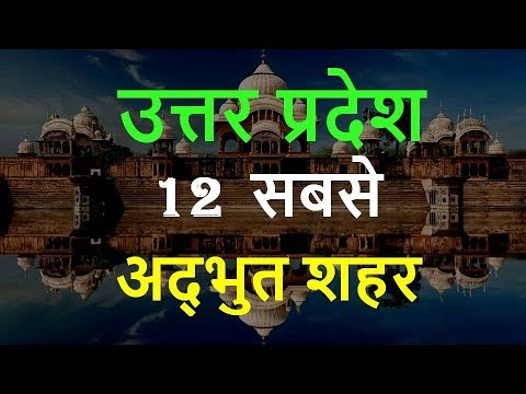 Uttar Pradesh Tourist Places - Top 12 Cities to See in Uttar Pradesh Tour