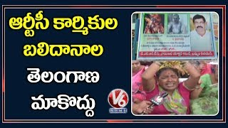 TSRTC Employees Protest At Hanamkonda Bus Depot  Telugu News