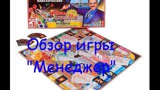 Rich Bitch | Обзор русской версии Monopoly |