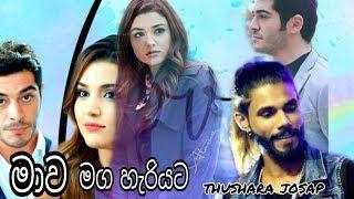 Mawa maga hariyata thushara joshep(මාව මග හැරියට)#thushara joshep new song 2019