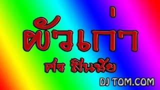 ผัวเก่า [ DJ TOM.COM ]