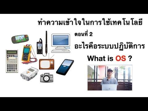 ระบบปฏิบัติการคือ What is OS? - English Subtitles (EP2)