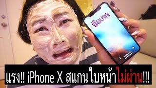iPhone X สแกนใบหน้าไม่ผ่าน!!!!! ควรซื้อ หรือ เท? | จือปาก