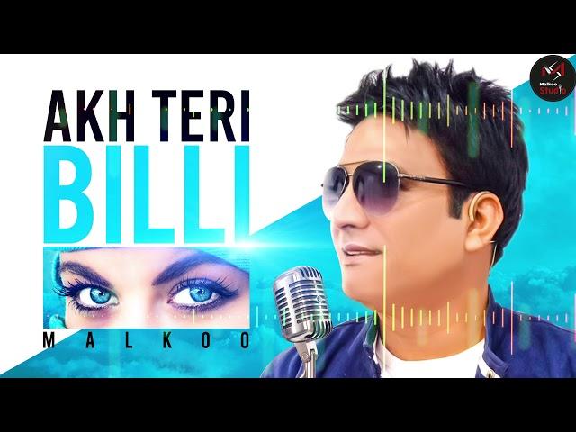 Akh Teri Bili | Malkoo | Full AUDIO Song | Malkoo Studio