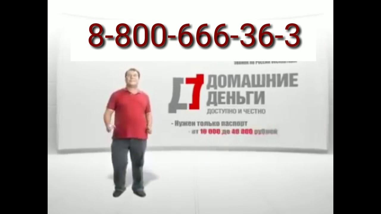 где деньги взять давно известно 88005553535