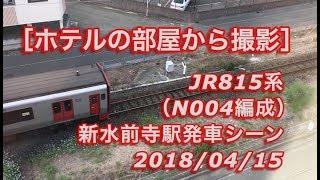 JR815系(N004編成) 新水前寺駅発車 ホテルの部屋から撮影 2018/04/15