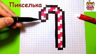 Как Рисовать Карамельную Трость по Клеточкам ♥ Рисунки по Клеточкам #pixelart