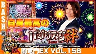 【バジ絆】楓☆ 闘竜門EX vol.156 《K