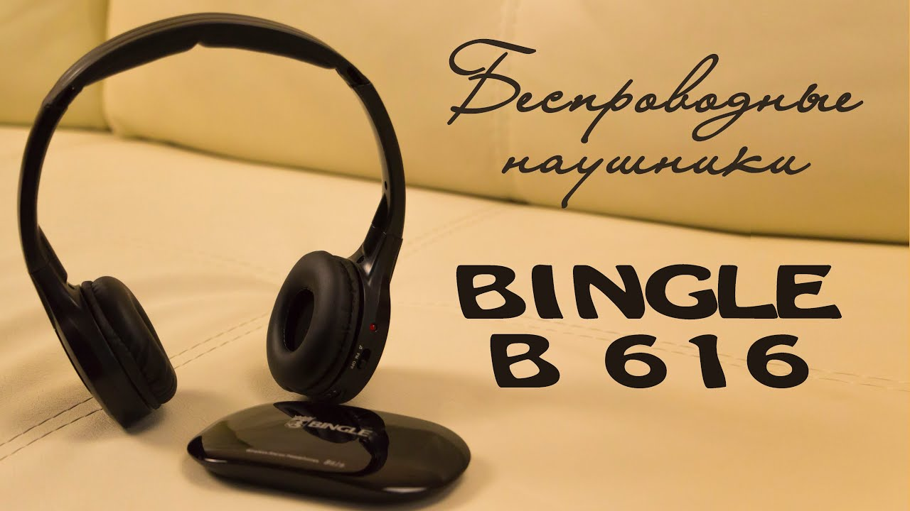 BINGLE B616 - беспроводные наушники для телевизора. Покупка на .