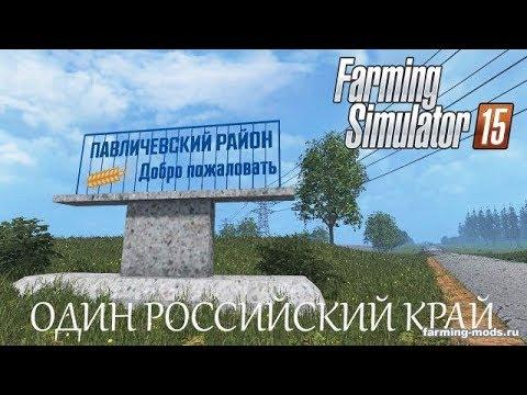 Как установить карту в Farming Simulator 15?Ответ здесь!!