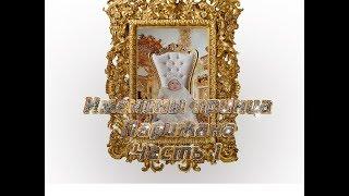 Королевские именины Парижана. Часть 1-я