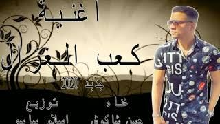 #اغنيه/ كعب الغزال لحسن شاكوش 2020❤❤❤