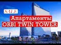 Продажа апартаментов в ORBI TWIN TOWER