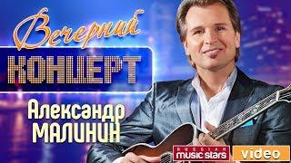Вечерний Концерт - Александр Малинин ✬ Девятый Бал ✬  Концертный зал