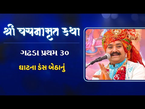 વચનામૃત કથા    Vachanamrut Katha - Gadhada Pratham 30    Lalji Maharaj - Vadtal