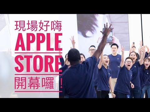 台北101 Apple Store開幕 人潮湧入