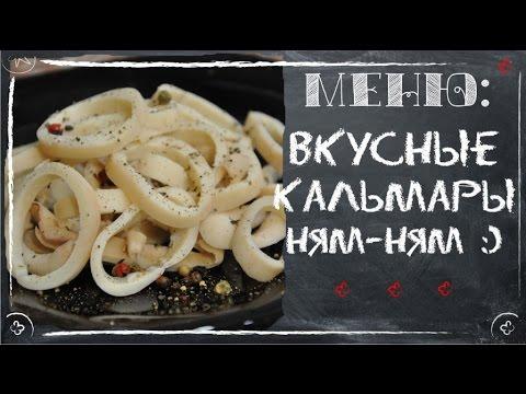 Кольца кальмаров в кляре Закуски из морепродуктов
