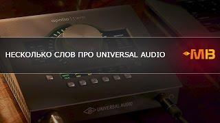 НЕСКОЛЬКО СЛОВ ПРО Universal Audio [Арам Киракосян]