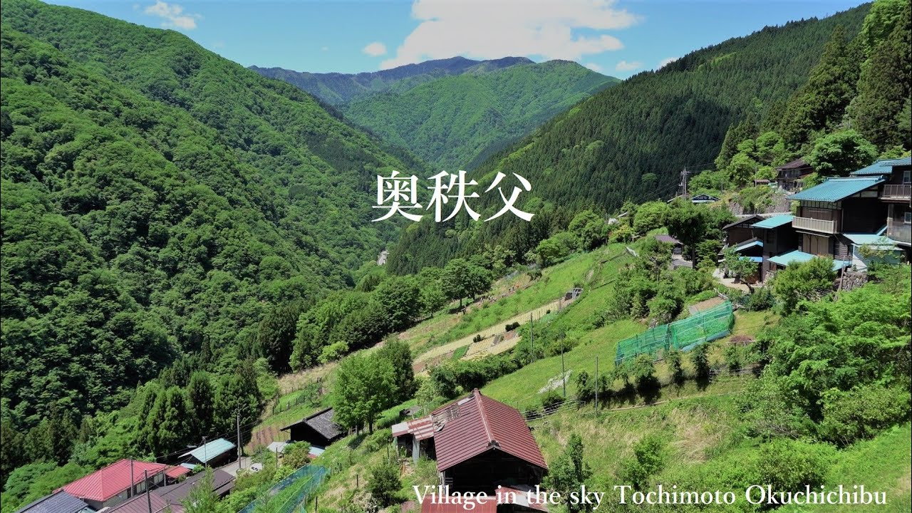 New 奥秩父の秘境 天空の村 日本の美集落 - YouTube