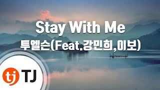 [TJ노래방] Stay With Me - 투엘슨(Feat.강민희,이보) (Stay With Me - 2ELSON) / TJ Karaoke