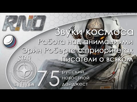 75-Star Citizen - Русский Новостной Дайджест Стар Ситизен