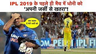 IPL 2019 के पहले ही मैच में धोनी को 'अपनी जर्सी से खतरा'!