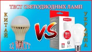✅Сравнительный тест светодиодных ламп с Украина 9 W против Китай 12 W