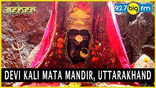 Devi Kali Mata Mandi...